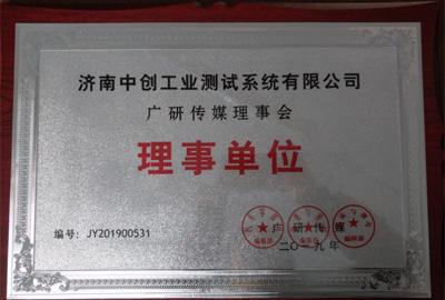 广研传媒理事会 理事单位  荣誉