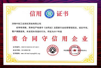 """""""济南中创试验机""""重合同守信用企业 荣誉称号"""