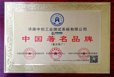 """中国著名品牌-""""中创试验机""""荣誉"""