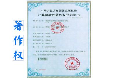弹簧试验机测控系统著作权登记证书
