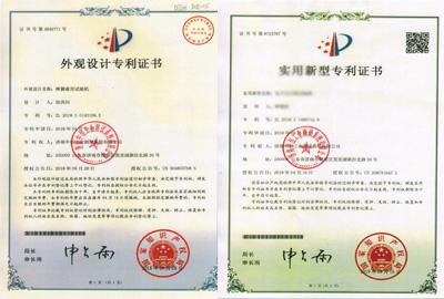 弹簧抗疲劳试验机专利证书