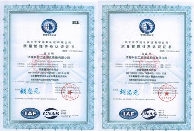 弹簧试验机ISO证书