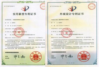 弹簧拉压力试验机专利证书