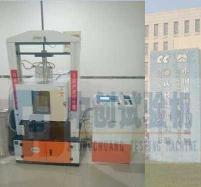 重庆材料研究院 波形密封弹簧高温疲劳试验机